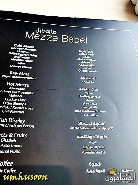 مطعم بابل اللبناني شبكة و منتديات العرب المسافرون