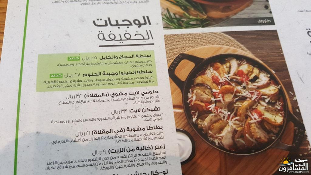 فطوري اليوم في مطعم زعتر وزيت بالرياض شبكة و منتديات العرب المسافرون