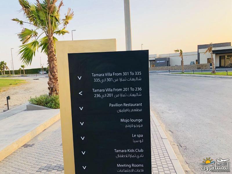 منتجع تمارا شاطئ نصف القمر شبكة و منتديات العرب المسافرون